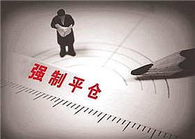 大东南控股股东遭强平