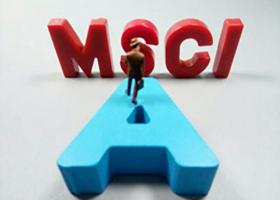券商点评MSCI名单落地