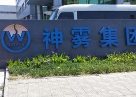 神雾集团与南京银行纠纷升级:2家融资租赁牵涉其中