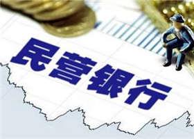 """民营银行筹办""""降温""""背后"""