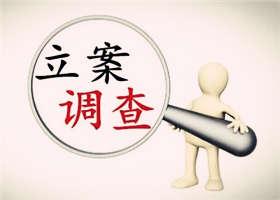 ST冠福:公司及实控人遭立案调查