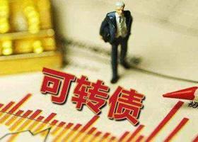 可转债市场火爆 个别触发强赎