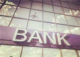 六成银行不良贷款率持续走低