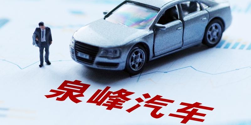 业绩增长得益于提前布局 泉峰汽车欲突破传统价值链格局