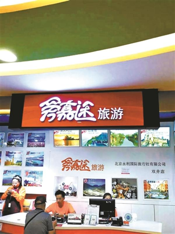 旅行社在网上的门店宣传图