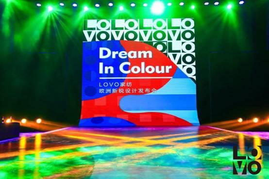 LOVO家纺品牌全面升级 开启欧洲新锐设计新篇章