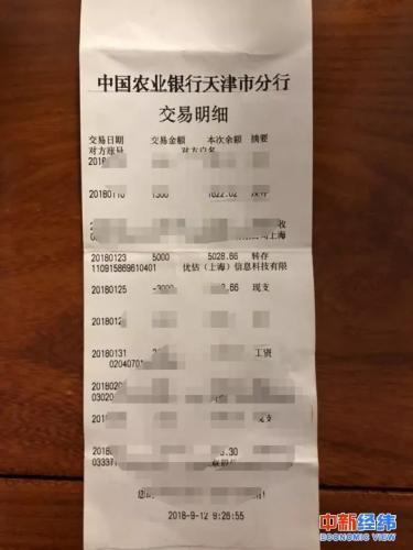 ▲优信方面赔付的5000元打款记录 唐女士供图