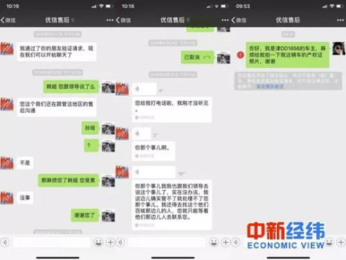 ▲与优信售后微信沟通一周左右唐女士被删好友 唐女士供图