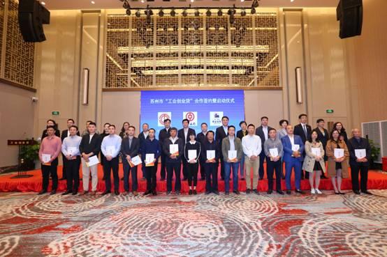 中国银行苏州分行发布 中银工会创业贷 _大众